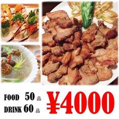 アジアン酒場 DUONG'S KITCHEN ドゥオンズキッチンのコース写真