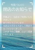 旬菜バル izo 石川のグルメ