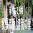 滝のある釣堀 那須高原 清流の里のロゴ