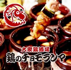 鶏のチョモランマ 平井店の写真