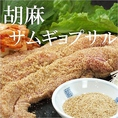 胡麻サムギョプサル:980円(税抜)胡麻たっぷりで香ばしく、美味しく、セサミンたっぷりの一品。