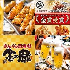 金の蔵 きんくら酒場 渋谷 南口 桜丘店
