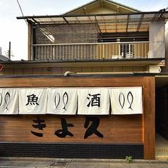 個室居酒屋 古民家海鮮ダイニング きよ久 熊谷駅前店の外観1