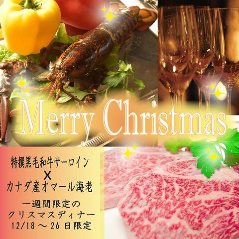 【12月18〜26日限定】熊本産特選黒毛和牛とオマール海老のクリスマスディナー税込6950円