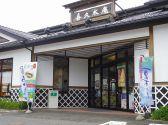 喜久水庵 東仙台本店の詳細