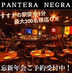 PANTERA NEGRA パンテラネグラの写真