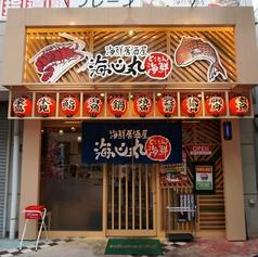 海心丸 金剛駅前店の写真