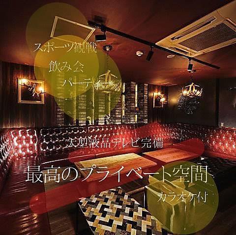 【祇園四条駅徒歩1分】最大100名様OK★貸切パーティやVIPカラオケ個室など大歓迎