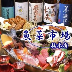 魚菜市場 橋本店の写真