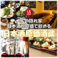 日本酒原価酒蔵 横浜店の写真