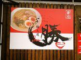 麺王道 勝 宮城のグルメ