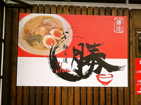 昭和と平成の味の融合がコンセプト。何度でも食べたくなるラーメンはリピーター多し。