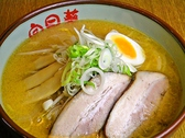 らーめん向日葵のおすすめ料理3