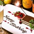 お客様の特別な日が最高の一日になりますように*とっておきのサプライズパーティを承っております♪大切な家族やご友人、恋人との記念日や誕生日を忘れられないような素敵な思い出として残してみませんか?当店のスタッフ一同でお祝いさせていただきます◎お得なクーポンは他にもありますので是非ご利用下さい!
