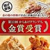 金の蔵 秋葉原昭和通り旗艦店のおすすめポイント3
