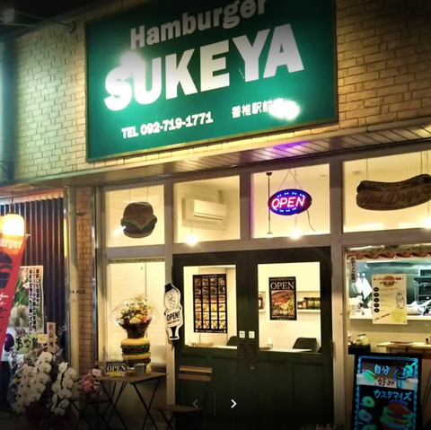 SUKEYA 香椎駅前店