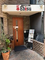 炭火串焼き&ワイン酒場 Ebisu 高槻の写真