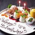 【記念日・誕生日にも♪】特別な日のお食事に!お気軽にご相談ください(要予約)