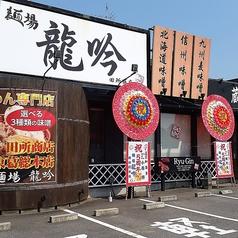 麺場 龍吟の写真