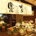 JR三宮駅直結神戸交通ビル9階!六甲山系を眺める地産地食がテーマのお店!ランチバイキングも行っております。採れたての旬野菜、創作和食などをご堪能いただけます。『農家 うたげ。』建具の材質や内装など随所にも農家らしさを演出している店内で最大40名様までご利用可能。【三宮 居酒屋 飲み放題 個室】