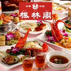 中華料理 楓林閣 ふうりんかく 阿倍野店の写真