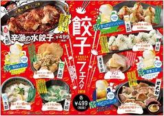 料理メニュー写真★2019餃子フェスタ★