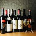【ワインも豊富にご用意♪】各種料理に合わせたワインを御用意いたします♪お肉などと相性がいい果実味が強い赤ワインからどんな料理でも合う軽めの赤ワインまでワインリストに充実♪魚料理には白ワインが相性抜群なのでその日の気分や料理の種類でぜひお選びください♪