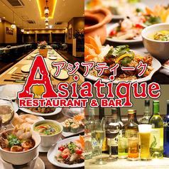 エスニックビストロ Asiatique アジアティーク 神楽坂店の写真