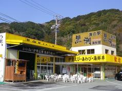 海の駅 黒潮 パールロード店の写真