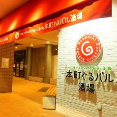 本町ぐるバル酒場 GURUBARUの外観1