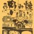 まる現 高田馬場店のロゴ