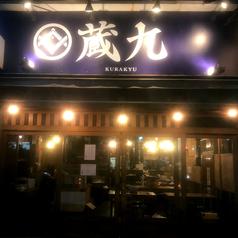 蔵九 東陽町駅前店の雰囲気1
