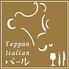 Teppan Italian バールのロゴ