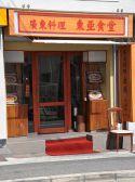 広東料理 東亜食堂の雰囲気3