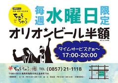 沖縄すたいる ちゅらちゅらの雰囲気1