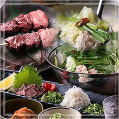 炭火焼 もつ料理 京山のおすすめ料理1