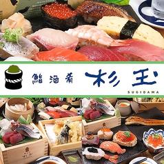 鮨 酒 肴 杉玉 武蔵境の写真
