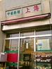 元町 上海のおすすめポイント1