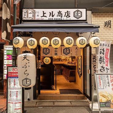 天ぷら酒場 上ル商店 新宿三丁目店の雰囲気1
