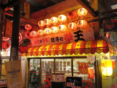 餃子の拳王 静岡ゴールデン横丁の写真
