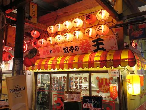 餃子の拳王 静岡ゴールデン横丁