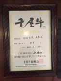 岡山県北部の新見で育てられる『黒毛和牛』認定を受けた当店で希少な千屋牛を堪能。