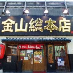 世界の山ちゃん 金山総本店の特集写真