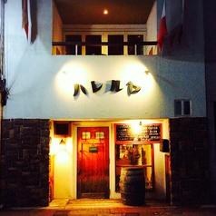 イタリアン酒場 ハレルヤの特集写真