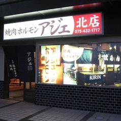焼肉ホルモン アジェ 北店の写真