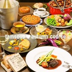 タムスープ tam soupのコース写真