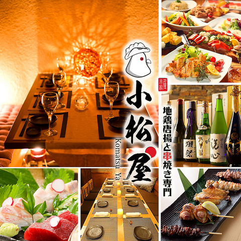 秋葉原駅徒歩3分!4月NEW OPEN!完全個創作料理『小松屋』☆各種コースやってます!
