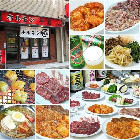 大塚駅徒歩3分の焼肉屋です。「よい素材を、美味しく、お安く」がモットーです。