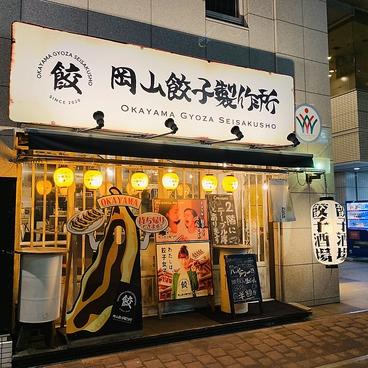 岡山餃子製作所 桃太郎大通り店の雰囲気1