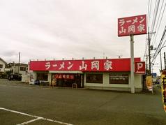 ラーメン山岡家 厚木店の写真